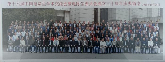 第十六届中国电除尘学术交流会暨电除尘委员会成立三十周年庆典留念—2015年10月28日